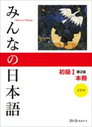 minna_shokyu_1_dai2han_cover