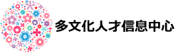 中国和日本企业的桥梁 日本旅游 实用日语 在日商业咨询 日本小知识